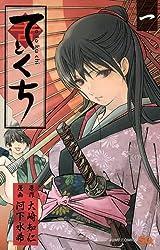 江戸時代の少年&女剣士コンビを描く河下水希の新作「てとくち」