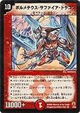 【シングルカード】DMC27)ボルメテウス・サファイア・ドラゴン/火/VR 4/55