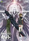 宇宙戦艦ヤマト2199 星巡る方舟 [DVD]