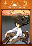 Kino's Journey - Complete Collection [4 DVDs]