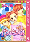パフェちっく! 9 (マーガレットコミックスDIGITAL)