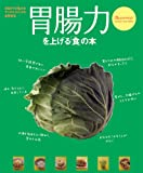 胃腸力を上げる「食」の本 (オレンジページムック)