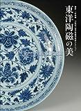 東洋陶磁の美 大阪市立東洋陶磁美術館コレクション The Beauty of Asian Ceramics -from the collection of The Museum of Oriental Ceramics,Osaka