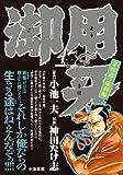 御用牙 牙政道の羅刹編 (キングシリーズ 漫画スーパーワイド)