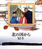 北の国から 83 冬 Blu-ray[Blu-ray/ブルーレイ]