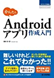 かんたんAndroidアプリ作成入門 (プログラミングの教科書)