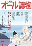 オール讀物 2014年 07月号 [雑誌]