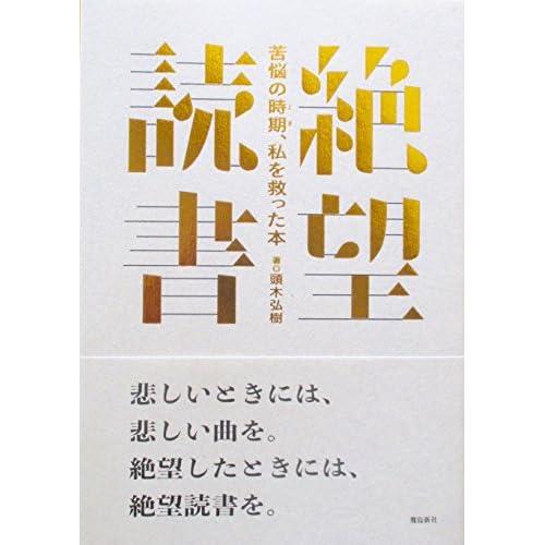 絶望読書――苦悩の時期、私を救った本