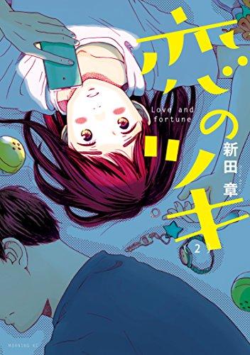 恋のツキ(2) (モーニングコミックス)
