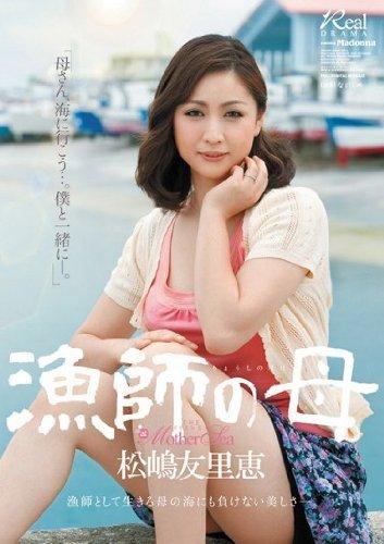 漁師の母 松嶋友里恵 マドンナ [DVD]