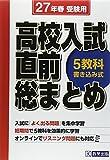 高校入試直前総まとめ平成27年春受験用 (高校入試総合)