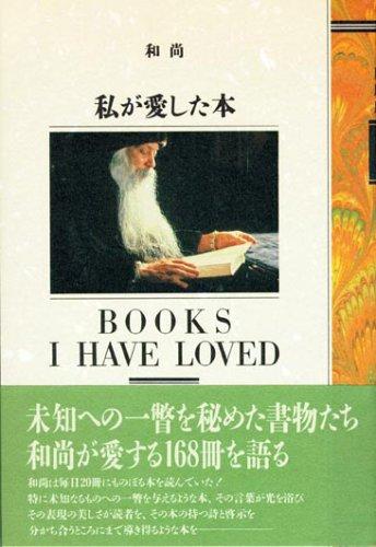私が愛した本