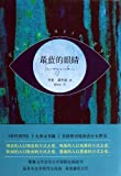 Image of The Bluest Eye (Chinese Edition)