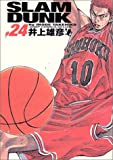 Slam dunk―完全版 (#24) (ジャンプ・コミックスデラックス)