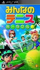 みんなのテニス ポータブル
