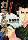ガラッぱち(1) (ビーツコミックス)