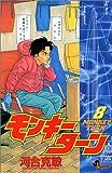モンキーターン (8) (少年サンデーコミックス)