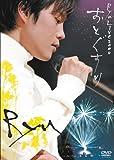 Ryu Live 2006 おとぐすり