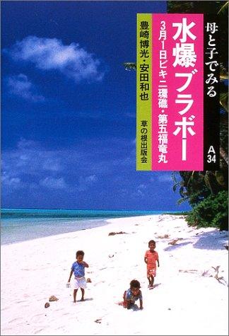 水爆ブラボー―3月1日ビキニ環礁・第五福竜丸 (母と子でみる)