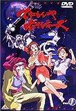 てなもんやボイジャーズ(1) [DVD]