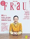 FRaU (フラウ) 2016年12月号 [雑誌]