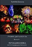 img - for Uchenie Djual Khula - Termodinamika (Uchenie Djual Khula - esotericheskoe Estestvoznanie) (Volume 9) (Russian Edition) book / textbook / text book