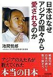 日本はなぜアジアの国々から愛されるのか (扶桑社文庫)