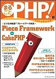 まるごとPHP! Vol.2