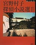 宮野村子探偵小説選〈2〉 (論創ミステリ叢書)