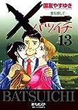 X一愛を探して(13) (ビッグコミックス)