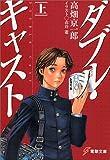 ダブル・キャスト〈上〉 (電撃文庫)
