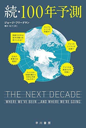 続・100年予測 (ハヤカワ文庫 NF 416)