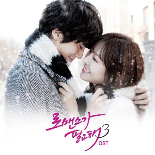 ロマンスが必要 3 OST (tvN TVドラマ)(韓国盤)