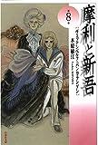 摩利と新吾 8 (白泉社文庫)