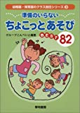 準備のいらないちょこっとあそびBEST82 (幼稚園・保育園のクラス担任シリーズ)