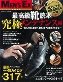 最高級靴読本 究極メンテナンス編 (BIGMANスペシャル)