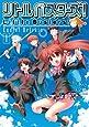 リトルバスターズ! End of Refrain(1) (電撃コミックス)