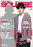 CINEMA SQUARE vol.35 (HINODE MOOK 63)