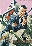 映画パンフレット S・コネリー「007サンダーボール作戦」