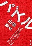 パズル (角川文庫)