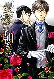 憂鬱な朝(5) (Charaコミックス)