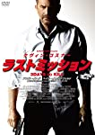 ラストミッション [DVD]