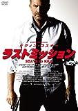 ラストミッション スペシャル・プライス DVD[DVD]