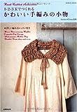 1・2・3玉でつくれるかわいい手編みの小物―詳しい編み方レッスン付き (SEIBIDO MOOK)