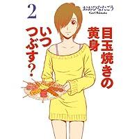 Amazon.co.jp: 目玉焼きの黄身 いつつぶす? 2 (ビームコミックス) 電子書籍: おおひなた ごう: Kindleストア