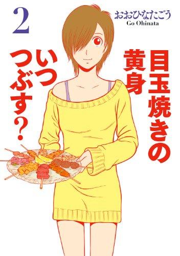 目玉焼きの黄身 いつつぶす? 2<目玉焼きの黄身 いつつぶす?> (ビームコミックス)