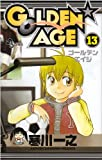 GOLDEN AGE 13 (少年サンデーコミックス)