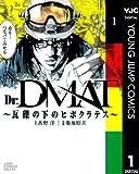 Dr.DMAT〜瓦礫の下のヒポクラテス〜 1 Dr.DMAT?瓦礫の下のヒポクラテス? (ヤングジャンプコミックスDIGITAL)