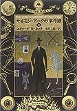 サイモン・アークの事件簿Ⅲ (創元推理文庫)