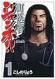 町医者ジャンボ!!(1) (KCデラックス 週刊現代)